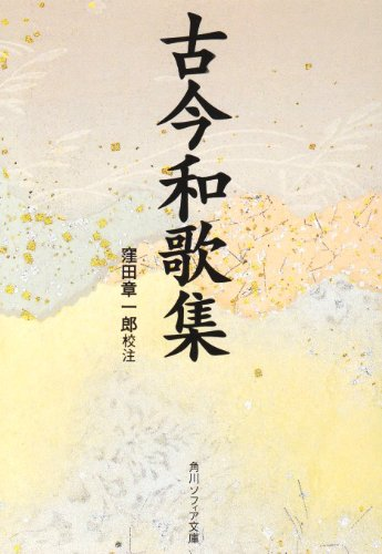 古今和歌集 (角川ソフィア文庫 (SP38))の詳細を見る