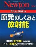 きちんと知りたい原発のしくみと放射能 (ニュートンムック Newton別冊)