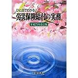 三国志―カラーコミックス (8)
