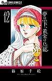 夢の雫、黄金の鳥籠 コミック 1-12巻セット
