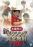 大橋秀行 新ボクシング完全教則 中級篇[DVD]