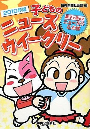 子どものニュースウイークリー〈2010年版〉
