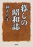 暮しの昭和誌