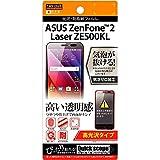 レイ・アウト ASUS ZenFone 2 Laser 光沢フィルム  RT-AZ2LSF/A1