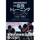 SAS・特殊部隊式 図解最強トレーニングマニュアル