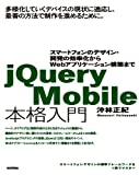 jQuery Mobile本格入門 ~スマートフォンのデザイン・開発の効率化からWebアプリケーション構築まで
