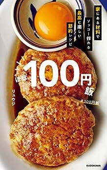 [リュウジ]のほぼ100円飯 家にある材料でソッコー作れる最高に楽しい節約レシピ