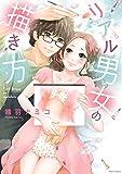リアル男女の描き方 (ミッシィコミックス/YLC Collection)