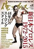 1冊まるごと新日本プロレス「ストロングスタイルって何だ?」俺のプロレス vol.02 (週刊SPA!別冊)