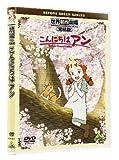 世界名作劇場・完結版 こんにちは アン ~Before Green Gables~ [DVD]