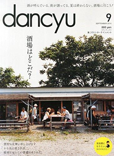 dancyu (ダンチュウ) 2014年 09月号 [雑誌]の詳細を見る