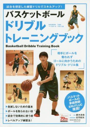 バスケットボール ドリブル トレーニングブック (B.B.MOOK)の詳細を見る