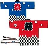 【お祭り・子供用はっぴ】 子供袢天 市松 ブルー 帯・手拭い付き D6000 ジュニア