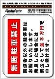 SGS-018 サインステッカー 無断駐車禁止(識別・標識 ・注意・警告ピクトサイン・ピクトグラムステッカー)