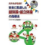 安全に配慮した組体操・組立体操の指導法 DVD付