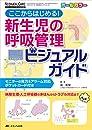 新生児の呼吸管理ビジュアルガイド (ネオネイタルケア2016年秋季増刊)