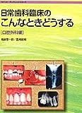 日常歯科臨床のこんなときどうする 口腔外科編 (クイント・ブックレットシリーズ)