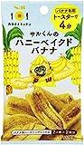 S&B おひさまキッチン ハニーベイクドバナナ 20g