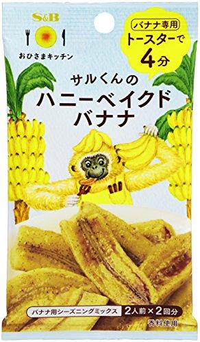 S&B おひさまキッチン ハニーベイクドバナナ 20g×5個