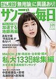 サンデー毎日 2016年 3/20 号 [雑誌]