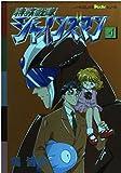 特務戦隊シャインズマン 4 (ノーラコミックスPockeシリーズ)