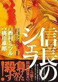 信長のシェフ 1 (芳文社コミックス) 画像