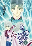 きらきら馨る (3) (ウィングス・コミックス)