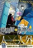 退魔師と悪魔ちゃん(3) (電撃コミックスNEXT) 画像