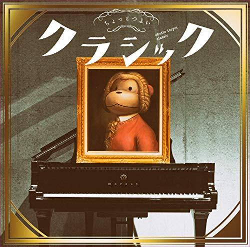 【メーカー特典あり】 ちょっとつよいクラシック[映像盤初回仕様CD+DVD] (幕張ライブDVD付)