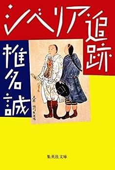 [椎名誠]のシベリア追跡 (集英社文庫)