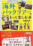 PHP研究所 佐藤 治彦 海外パックツアーをもっと楽しむ本 (PHP文庫)の画像