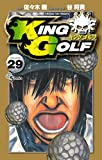KING GOLF 29 (少年サンデーコミックス)