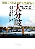大分岐―中国、ヨーロッパ、そして近代世界経済の形成―