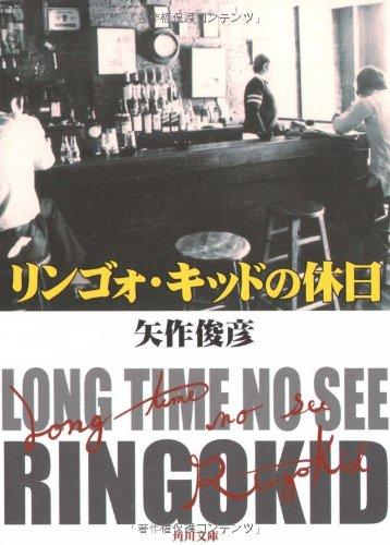 リンゴォ・キッドの休日 (角川文庫)の詳細を見る