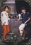 水島大宙・木村良平 ←SIDE BY SIDE→ ファンディスク Vol.1【通常盤】[DVD]