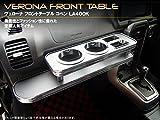 VERONAフロントテーブル コペン LA400K レザー調ブラック