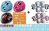 【サギサカ】 【プロテクターもセット♪】子供用ヘルメット 自転車用ジュニアヘルメット Mサイズ(52~56cm)6歳以上 女の子用 男の子用 小学生 【SG規格合格の子供用ヘルメットと手のひら・ひじ・ひざプロテクターセット】 ラインブルー,ブルー