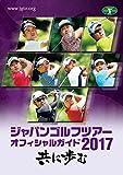 ジャパンゴルフツアーオフィシャルガイド (2017)
