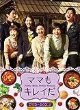 [DVD]ママもキレイだ DVD-BOX3