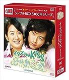 イタズラなKiss惡作劇之吻 DVDBOX2