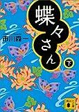 蝶々さん(下) (講談社文庫)