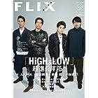 FLIX plus vol.24(フリックスプラス)FLIX2017年11月号増刊