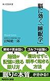 脳に効く「睡眠学」 (角川SSC新書)