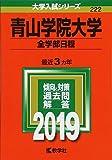 青山学院大学(全学部日程) (2019年版大学入試シリーズ)