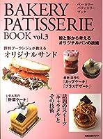 ベーカリーパティスリーブック (Vol.3) (旭屋出版MOOK)