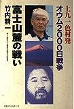上九一色村発 オウム2000日戦争—富士山麓の戦い