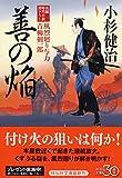 善の焔 風烈廻り与力・青柳剣一郎 (祥伝社文庫)