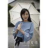池田夏希 日傘の女 川越にて (月刊デジタルファクトリー)