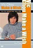 F4 TV Special Vol.2 ヴィック・チョウ「Make a Wish」 [DVD] 画像