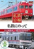 私鉄沿線 名鉄 にのって 1 SED-2116 [DVD] 画像